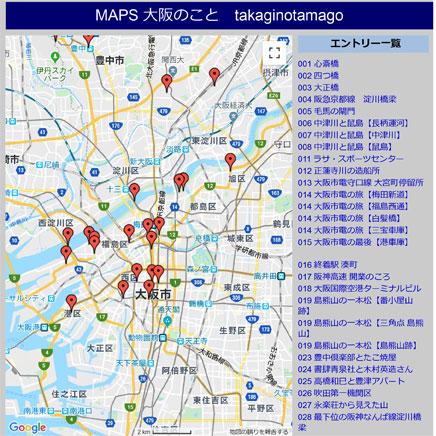 MAPS大阪のこと